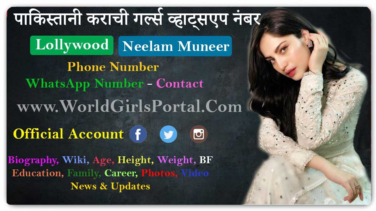 Neelam Muneer Contact Details Karachi Model Girl WhatsApp Number for Paid Promotion Pakistani Actress Biography Portal