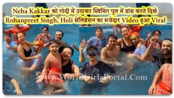 Neha Kakkar Holi Celebration Video Viral on Social Media - Indian Festival Portal April 2021