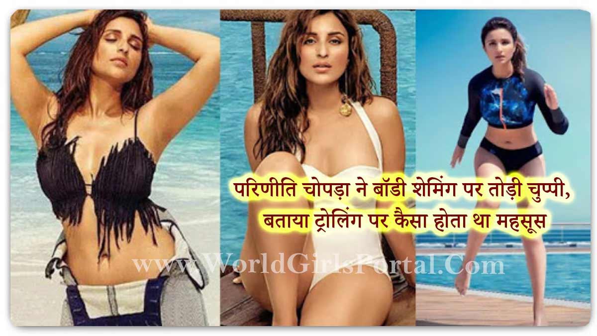 Parineeti Chopra Broke silence on Body shaming, told how she felt on trolling - Today Live Bollywood Actress News April 2021