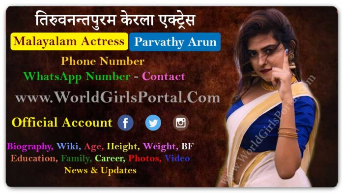 Parvathy Arun Biography Trivandrum Model Girl Phone Number for Paid Promotion, Wiki, About - Indian Kerala Girls Portal