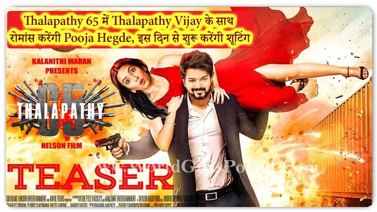 Pooja Hegde Upcoming Movie 2021: Pooja Hegde will romance with Vijay in Thalapathy 65 - World Movie Portal