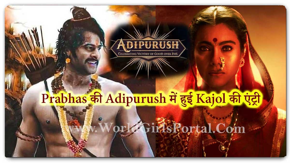 Prabhas Upcoming Movie Adipurush Updates: Kajol's entry in Adipurush, South star tightens for the blockbuster film 2021 - Indian Film