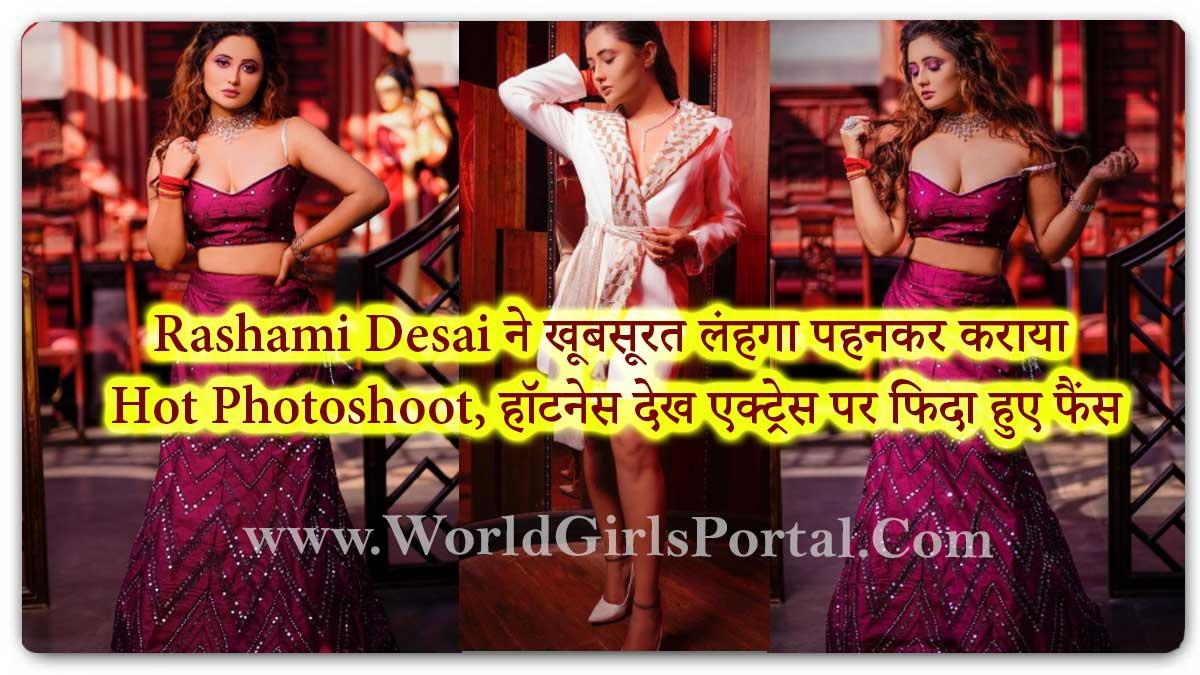 Rashami Desai Latest Fashion Style: beautiful lehenga with hot photoshoot - Indian Girls Portal