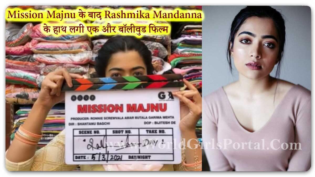 Rashmika Mandanna Upcoming Bollywood Film: Indian Crush Girl Rashmika Today Live News 2021 - World Film Portal