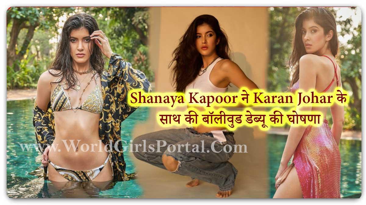 Shanaya Kapoor Announced Bollywood debut with Karan Johar - Today Live Bollywood News March 2021