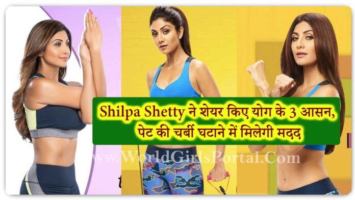 Shilpa Shetty shares 3 asanas of yoga, will help in reducing belly fat - World Girls Health & Fitness Portal