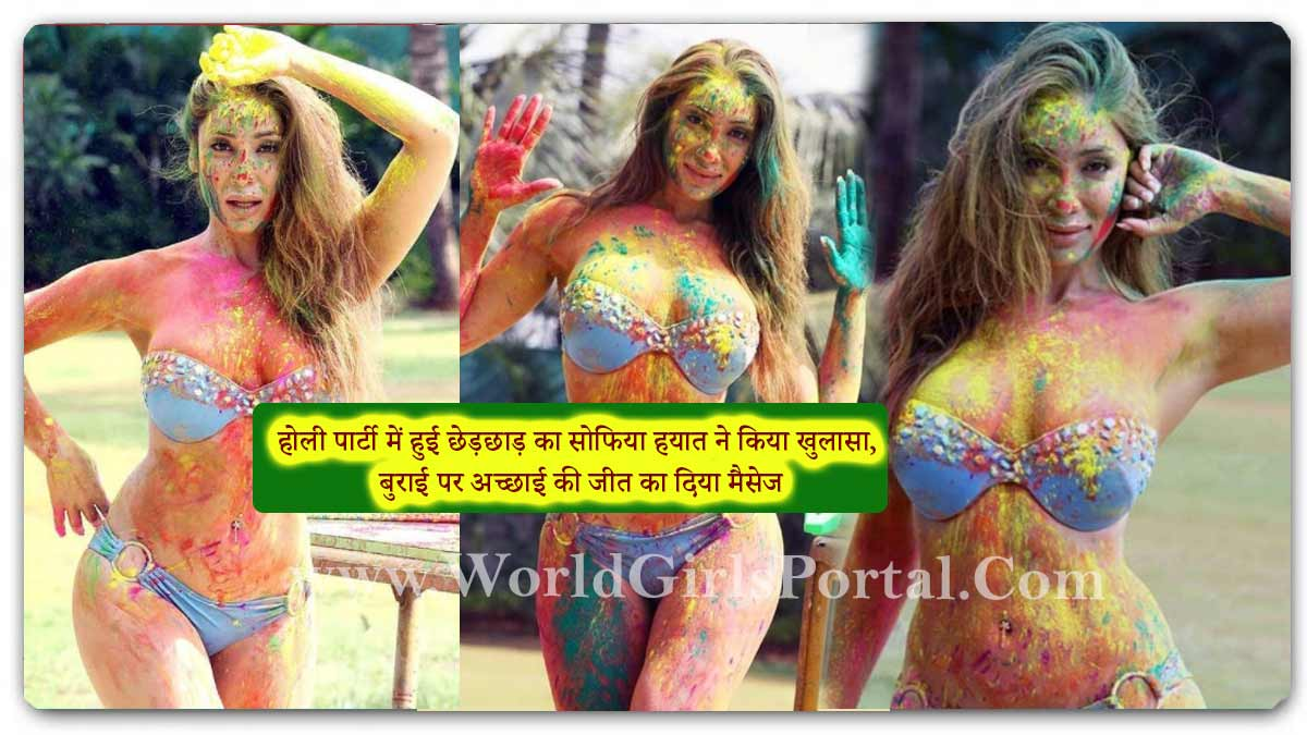 Sofia Hayat Holi News: revealed the tampering in the Holi party, the message of the victory of good over evil - Indian TV Actress News