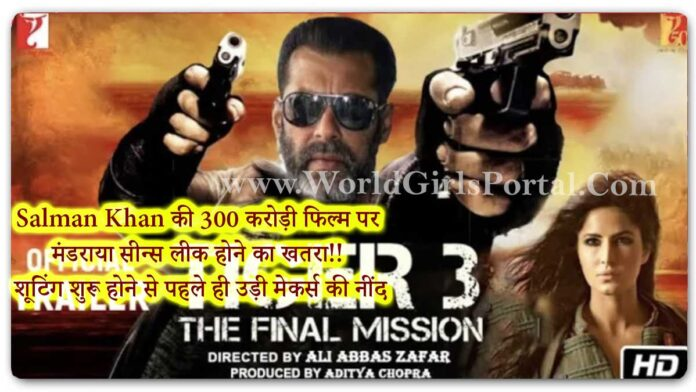 Tiger 3 Seen Leak Video 2021: Upcoming Bollywood Blockbuster Salman Khan Film Latest News - Bollywood Portal