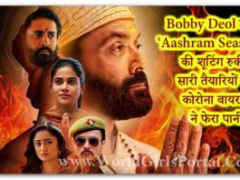 Aashram Season 2 shooting postponed - Bobby Deol Web Series, Corona virus fires water on all preparations - Indian Web Series Portal