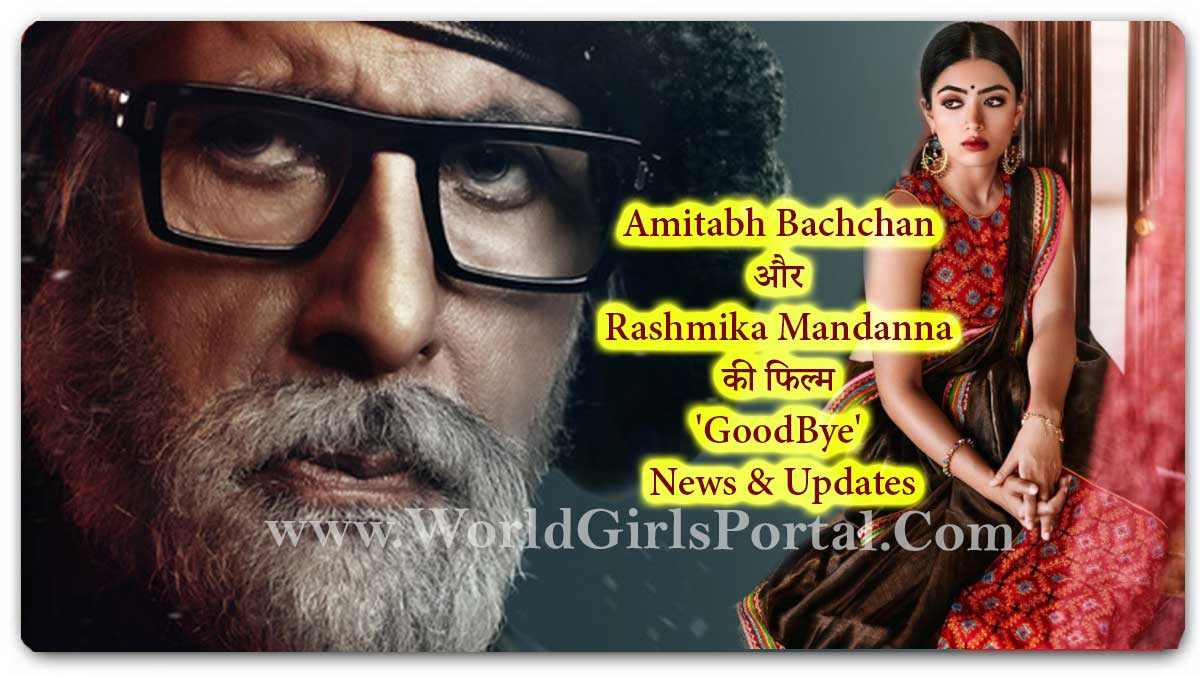 Amitabh Bachchan and Rashmika Mandanna Upcoming Film 'GoodBye' 2021 - Latest News & Updates, Released Date, Trailer - World Movie Portal