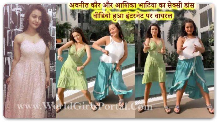 Avneet Kaur and Aashika Bhatia Sexy Dance Video went viral on Internet - Indian Most Beautiful Actress Latest News - World Girls Portal