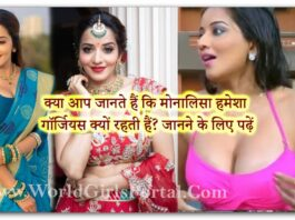 Bhojpuri Actress Monalisa Beauty Secrets: Do you know why Monalisa is always Gorgeous? Read on to know - World Girls Beauty Tips Portal
