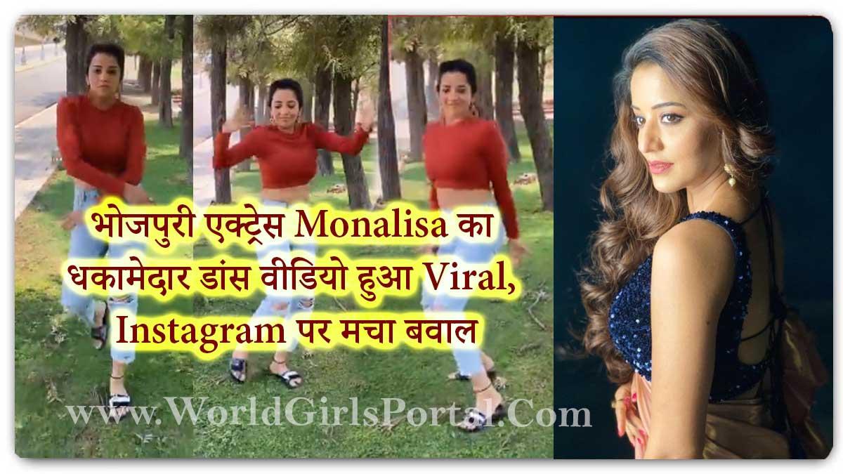 Bhojpuri actress Monalisa viral dance video goes viral, creating ruckus on Instagram - Today Monalisa Latest News World Bhojpuri Girls Portal
