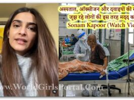 COVID-19 Scare in India: In this way, the hospital will help people struggling with oxygen and medicines, Sonam Kapoor (Watch Video) - World Covid-19 Portal