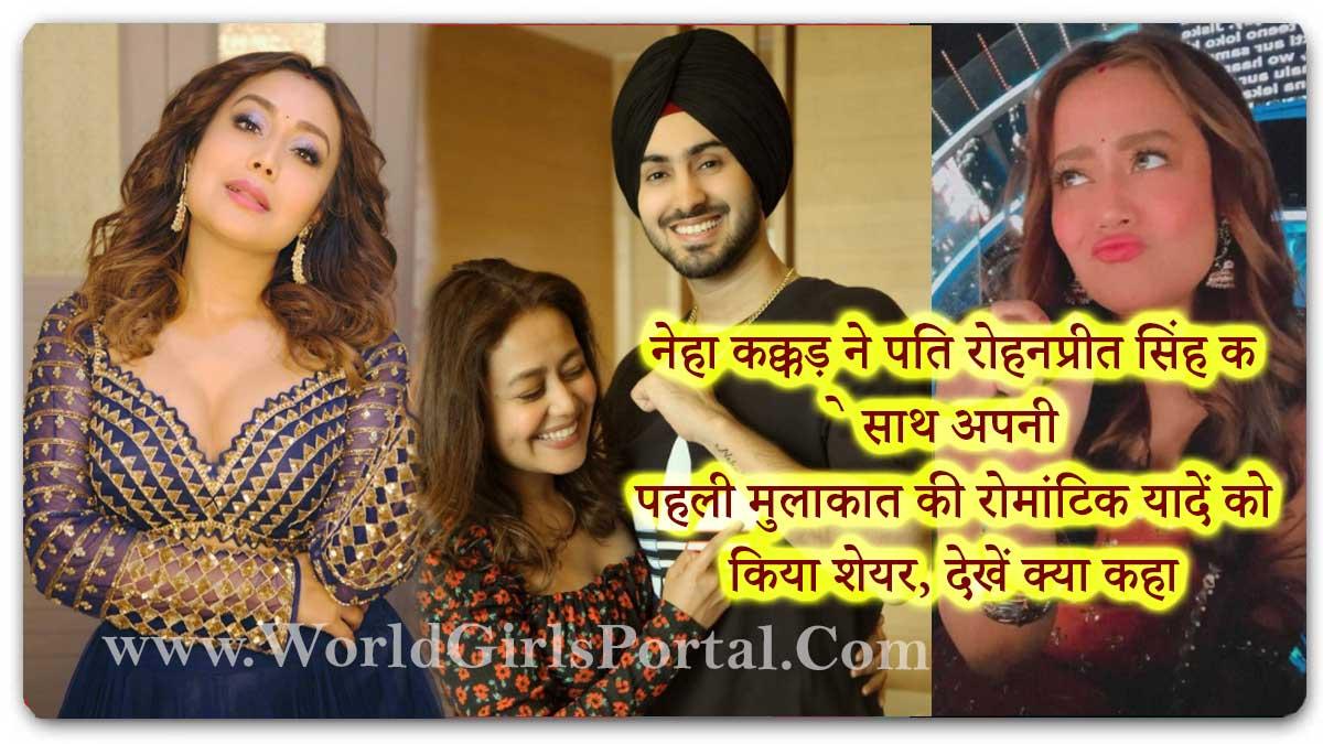 Couple Goals Neha Kakkar shares romantic memories of her first meeting with husband Rohanpreet Singh, see what said - World Singer Girls Portal