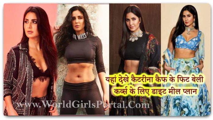 Diet Meal Plan for Katrina Kaif's Fit Belly Curves - Bollywood Most Sexiest Super Star Fitness Secrets - World Bollywood Fitness Girls Portal