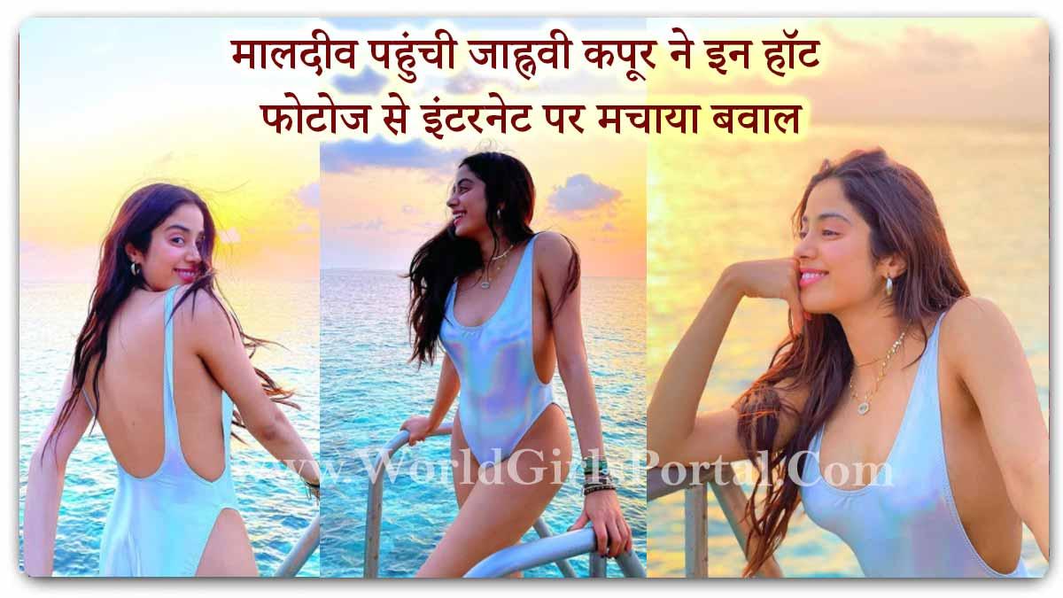 Janhvi Kapoor Hot Photos: Bollywood Most Beautiful Actress Jahnvi Kapoor Share Maldives Picnic Post on Social Media - Bollywood Portal