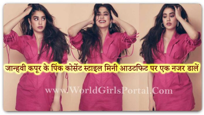 Janhvi Kapoor Pink Corset Dress: Get Bollywood Actress Contact Number for Paid Promotion Your Brand & Product with Photoshoot - World Girls Portal