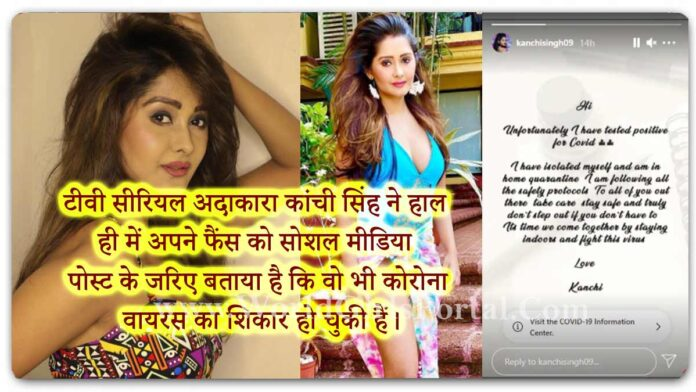 Kanchi Singh is COVID-19 Positive - Actress of 'Yeh Rishta Kya' - Indian Television Portal