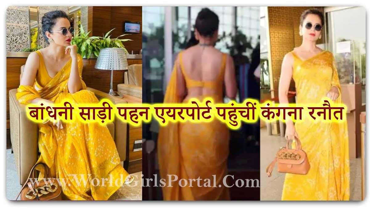 Kangana Ranaut Yellow Saree Look: She reached the airport wearing a Bandhani - World Girls Fashion Portal
