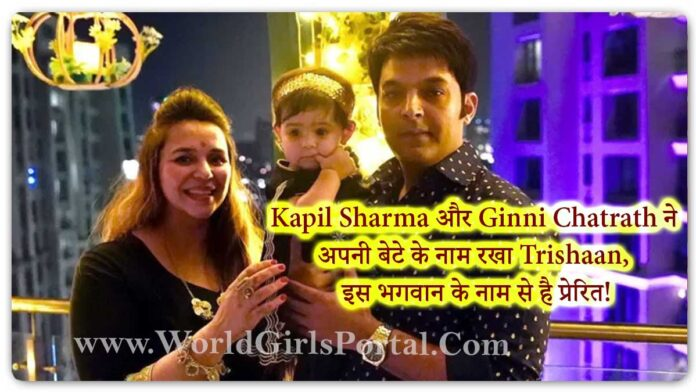 Kapil Sharma and Ginni Chatrath named their son Trishaan, inspired by the name of this god! - World Comedy Portal