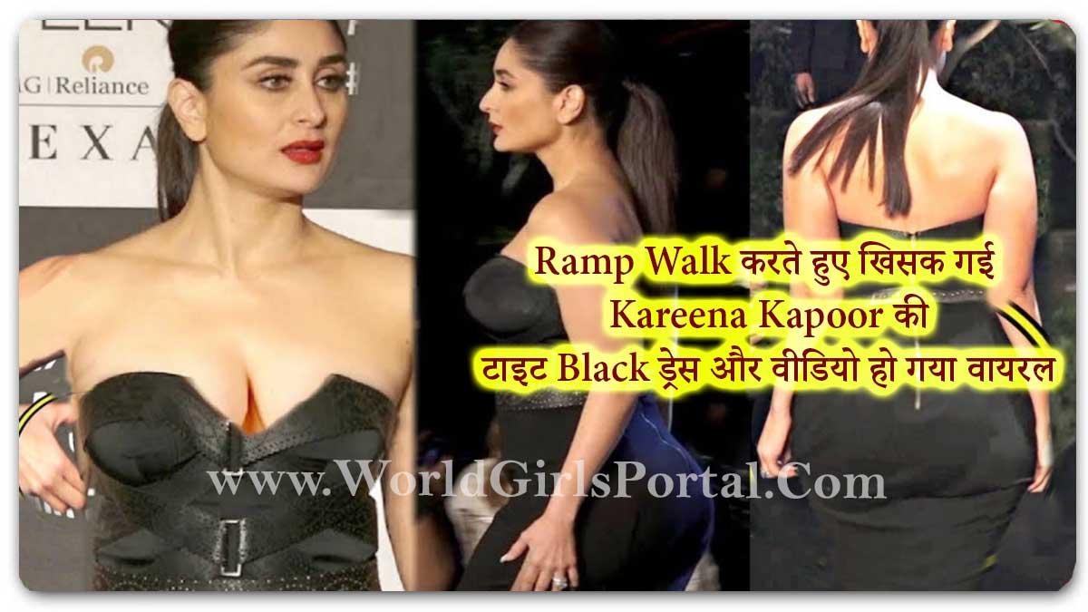 Kareena Kapoor Ramp walk in Black Dress: Ramp Walk करते हुए खिसक गई @KareenaKapoor की टाइट Black ड्रेस और वीडियो हो गया वायरल World Girls Portal