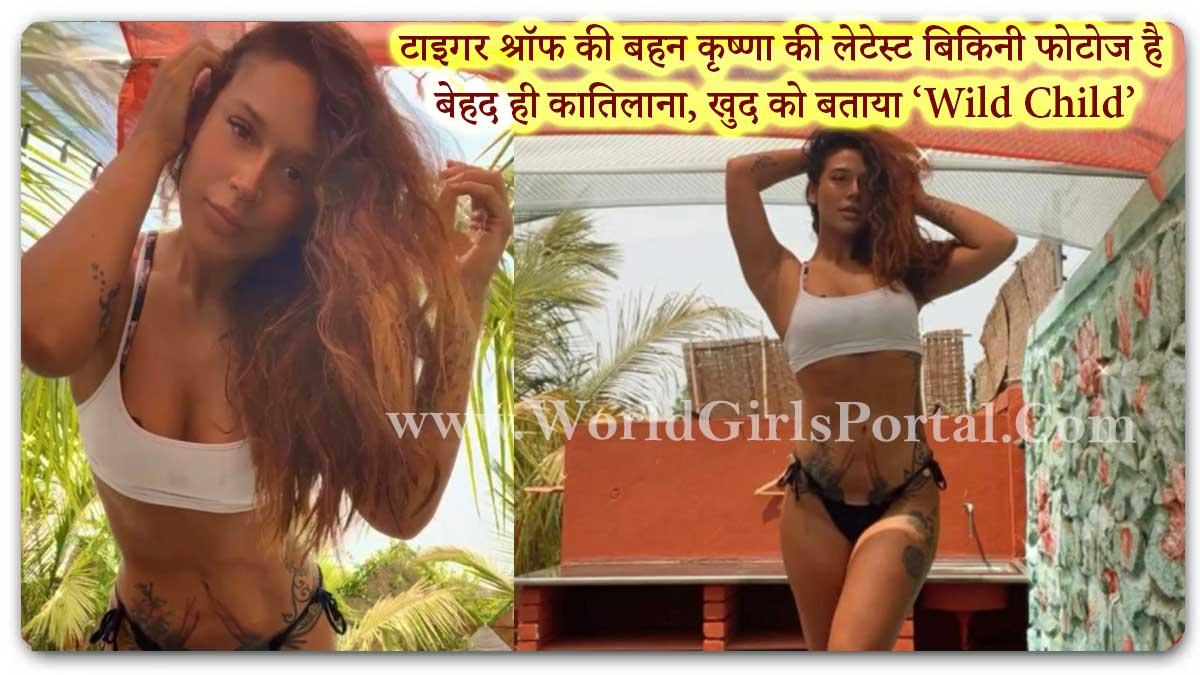 Krishna Shroff Bikini Photos: Tiger Shroff's sister Krishna's latest Glamour's are very killer, told herself 'Wild Child' - World Fitness Girls Portal
