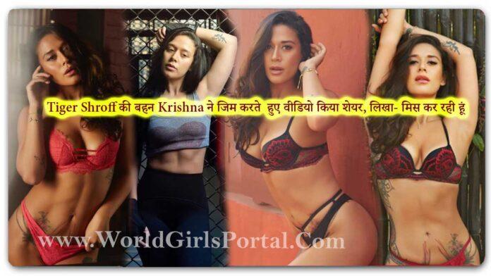 Krishna Shroff Hot Gym Video: Tiger Shroff's sister Krishna shared the Workout video, wrote- I am missing Bollywood Fitness Girls Portal