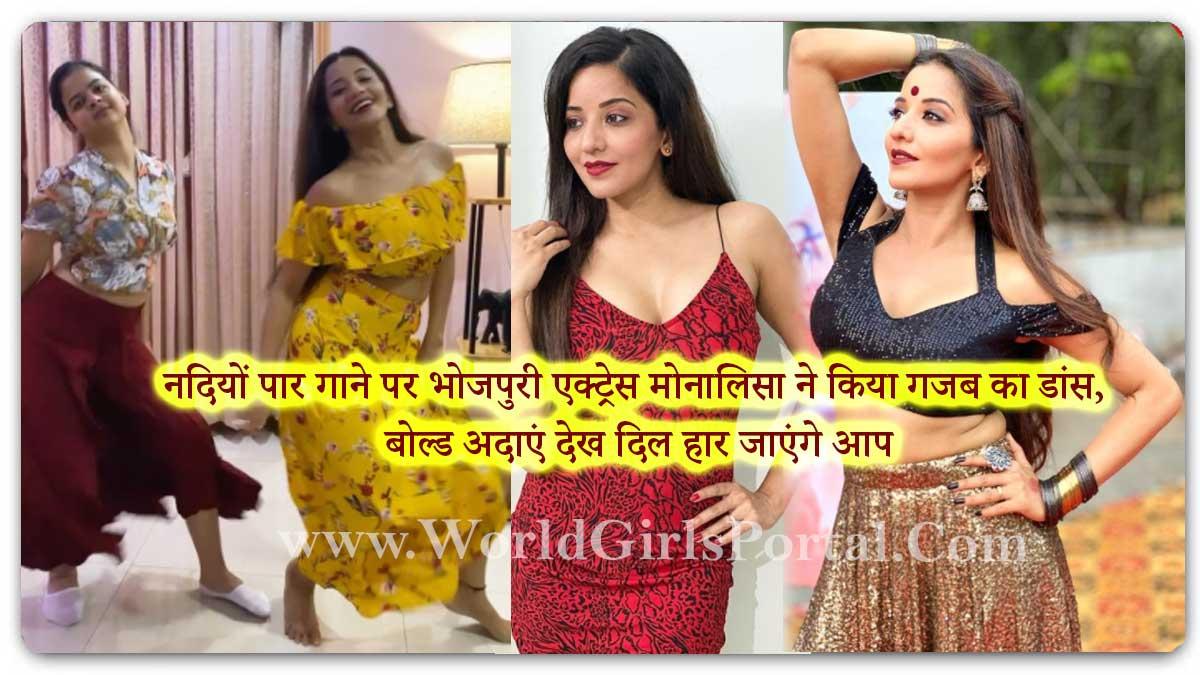 Monalisa Hot Dance: Bhojpuri actress Monalisa performed amazing dance on Nadiyon Paar - World Bhojpuri Girls Portal