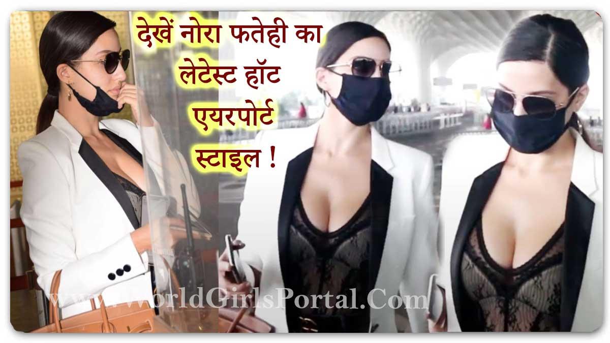Nora Fatehi Airport Hot Stylish look: देखें नोरा फतेही का लेटेस्ट हॉट एयरपोर्ट स्टाइल ! Dilbar Babe Latest News @NoraFatehi Bollywood Hindi Samachar