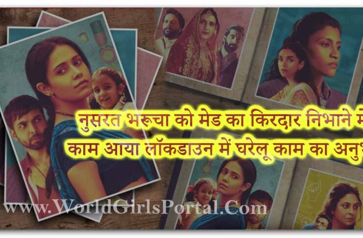 Nusrat Bharucha used to play the role of Made with domestic work experience in lockdown - Today Live Bollywood News