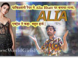 Pakistani rapper composed the song on Alia Bhatt, the actress said - very hard - World Girls Music Portal