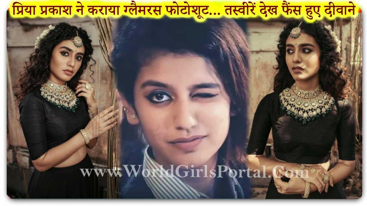 Priya Prakash Varrier Glamour Photoshoot: प्रिया प्रकाश ने कराया ग्लैमरस फोटोशूट... तस्वीरें देख फैंस हुए दीवाने Malayalam Actress @PriyaPrakashVarrier News