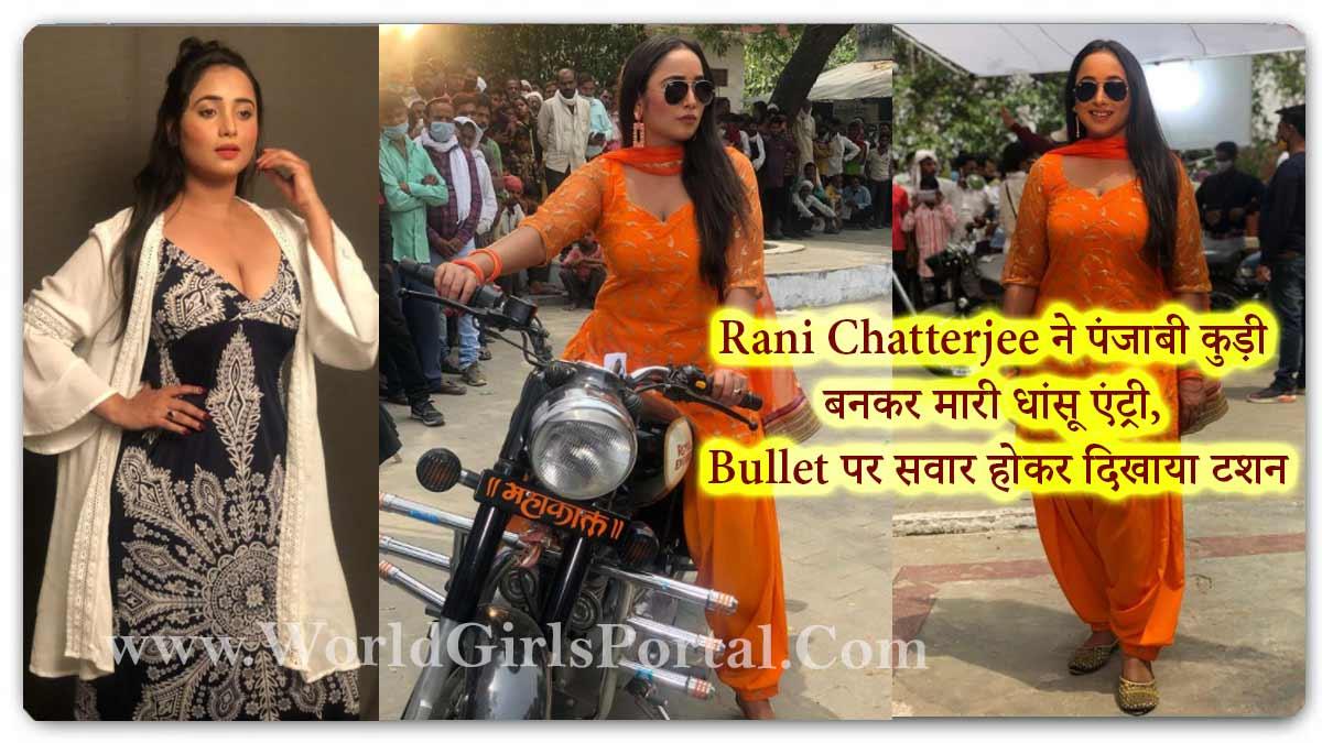 Rani Chatterjee Riding on Bullet: Bhojpuri Star Rani Latest Photos Share on Social Media - Indian Film Industries News & Updates