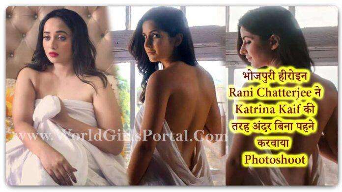 Rani Chatterjee Topless Photos: भोजपुरी हीरोइन @RaniChatterjee ने Katrina Kaif की तरह अंदर बिना पहने करवाया Photoshoot Bhojpuri Girls Portal