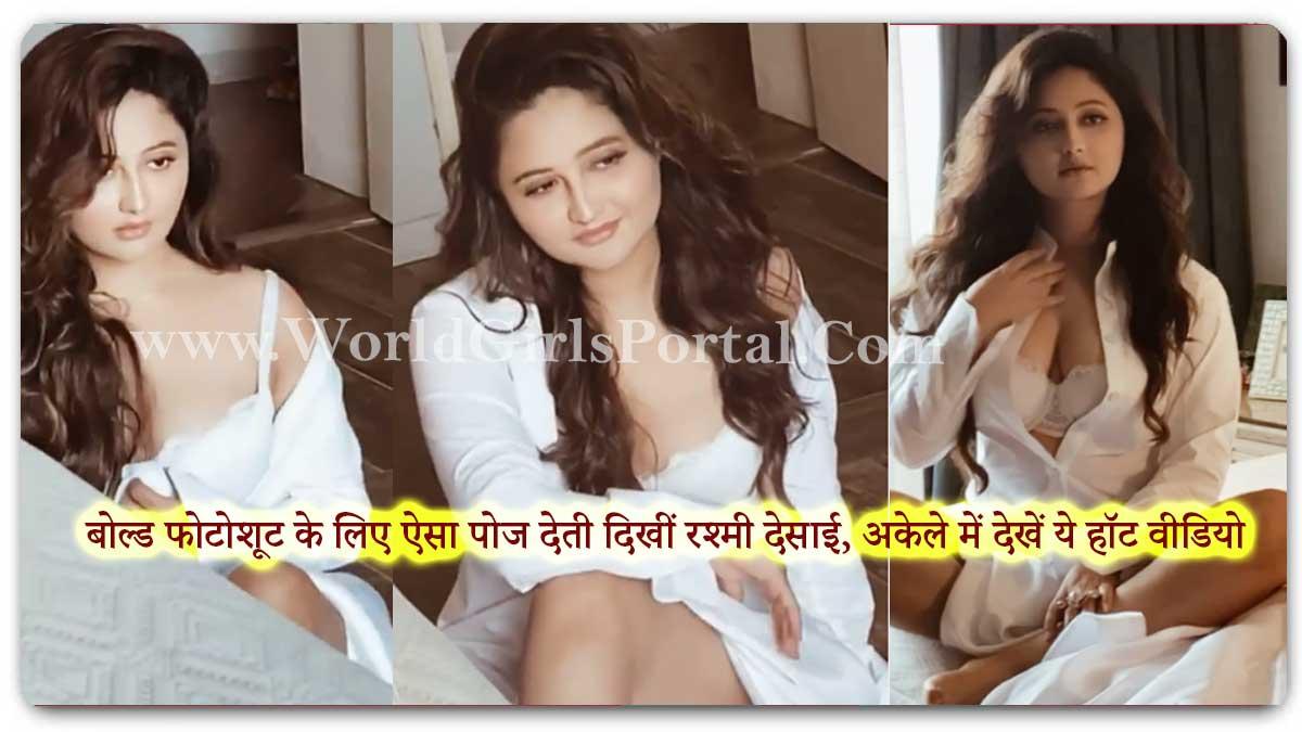 Rashami Desai Hot Video: Rashmi Desai posing for a bold photoshoot, see this hot video in private - World Indian Girls Portal