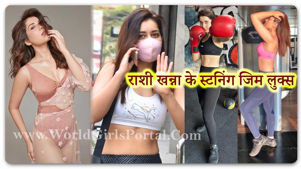 Rashi Khanna Stunning Gym Look: South Indian Actress @RashiKhanna Hot Workout Motivational Video - World Health & Fitness Portal