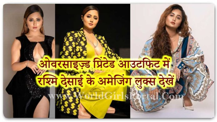 Rashmi Desai Oversized Printed Outfits: Indian Television Actress Fashion & Style - World Girls Portal