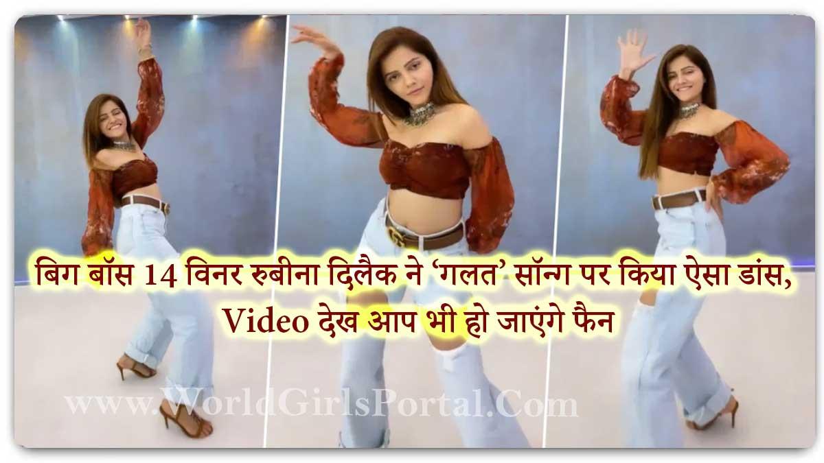 Rubina Dilaik Hot Video: Bigg Boss 14 winner She did such a dance on the 'Galat' song - World Indian Girls Portal