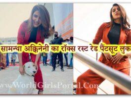 Samantha Akkineni Rust Red Pantsuit Looks: South Indian Most Cutest Actress Samantha Latest Fashion & Style - World South Indian Movie Portal