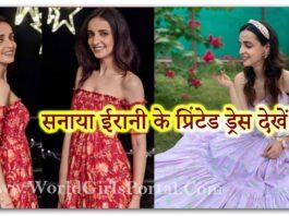 Sanaya Irani Printed Dresses Fashion - Beautiful Indian Television Actress Style - World TV Actress Portal @SanayaIrani