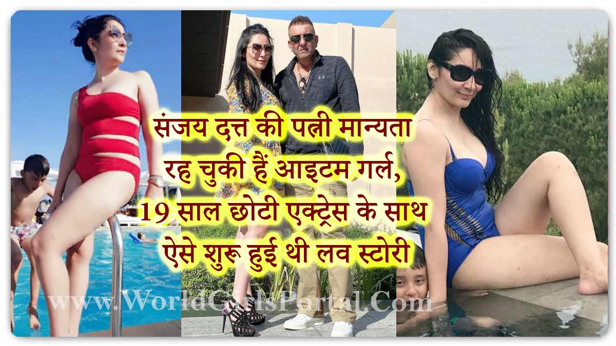Sanjay Dutt wife Manyata is an item girl, 19 years younger, this was how the love story started with the actress - Today Bollywood Actress News