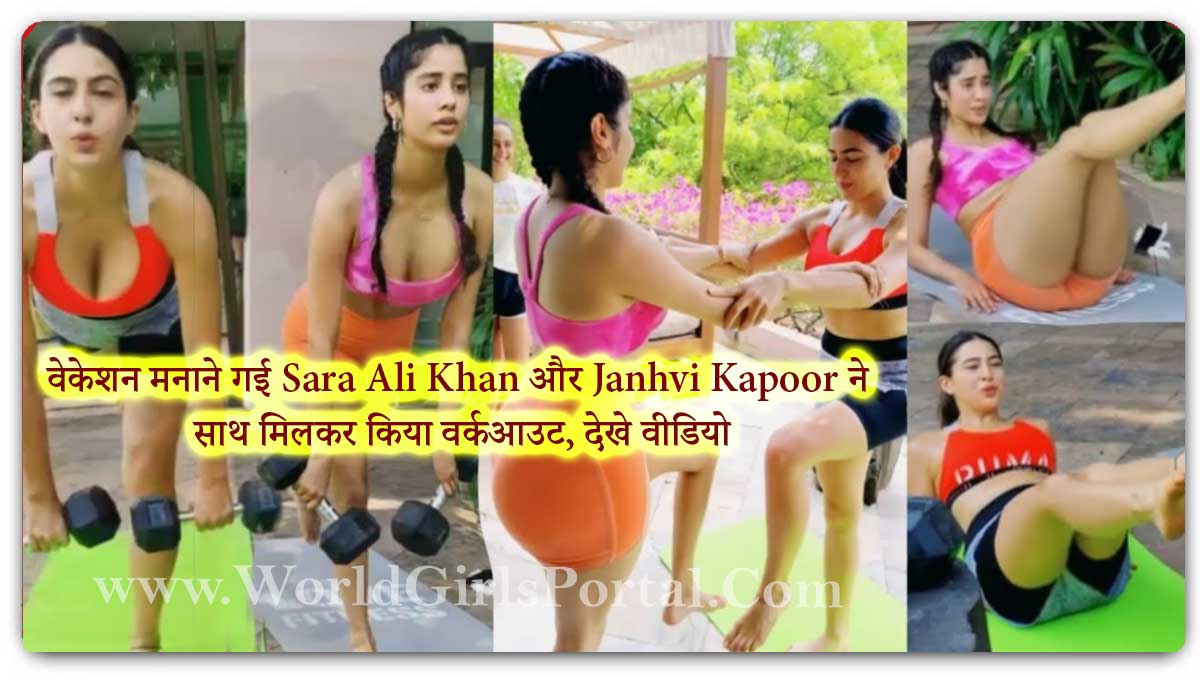 Sara Ali Khan and Janhvi Kapoor went to a vacation together to watch the workout, watch the video - World Bollywood Portal