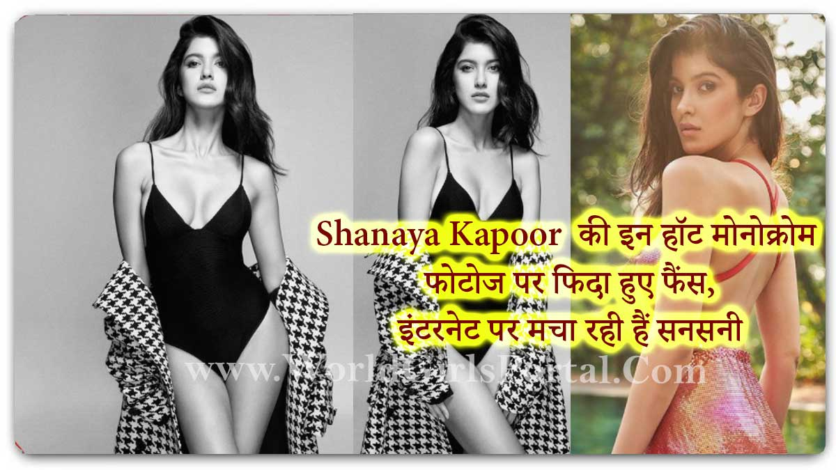 Shanaya Kapoor Hot Photos: Bollywood Most Sexiest Actress Shanaya Kapoor Latest Glamour's Photoshoot Viral on Internet - World Girls Portal