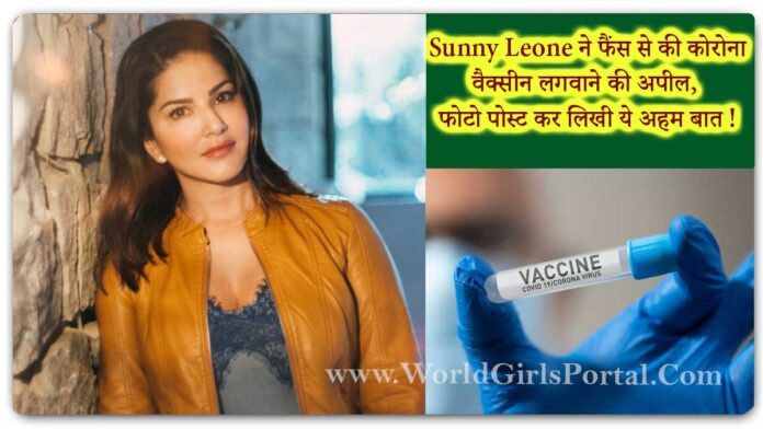 Sunny Leone appeals to fans to get Corona vaccine: सन्नी लियोन ने फैंस से की कोरोना वैक्सीन लगवाने की अपील, फोटो पोस्ट कर लिखी ये अहम बात World Covid-19 Portal