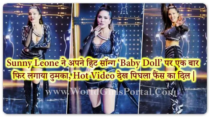 Sunny Leone once again hit her hit song 'Baby Doll', watching Hot Video melt the hearts of the fans Bollywood Baby Doll News