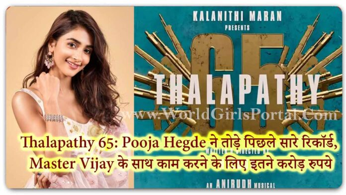Thalapathy 65 Pooja Hegde breaks all previous records, so many crores for working with Master Vijay - World South Indian Movie Portal