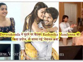 Vijay Deverakonda proposed Rashmika Mandanna with Ring: Today Live Indian National Girl News - World Girls Portal @RashmikaMandanna