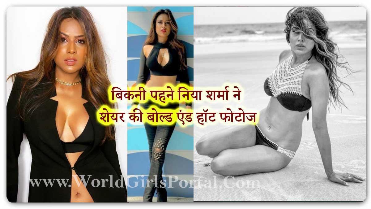 Nia Sharma Share Black Bikini Beach Picture on Social Media - Indian Television Actress Latest Hot Photoshoot - World Girls Portal @NiaSharma