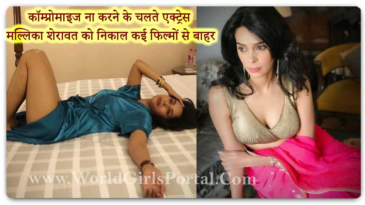 Actress Mallika Sherawat removed from many films due to not compromising - Today Latest Hot Girl Upcoming #MallikaSherawat Film News